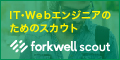 Forkwell Scout