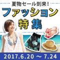 夏物セール到来!「ファッション特集」