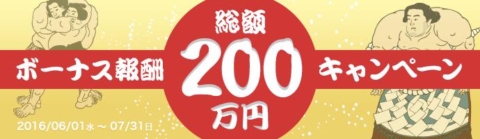 総額200万円!参加賞は先着1,000名様!「ボーナス報酬キャンペーン」