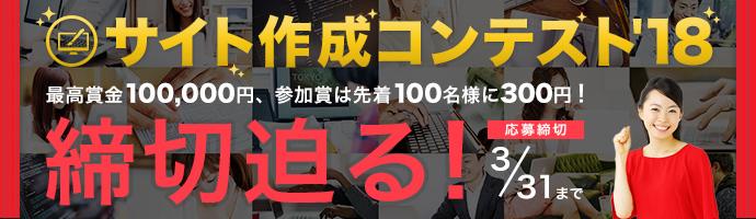 サイト作成コンテスト'18